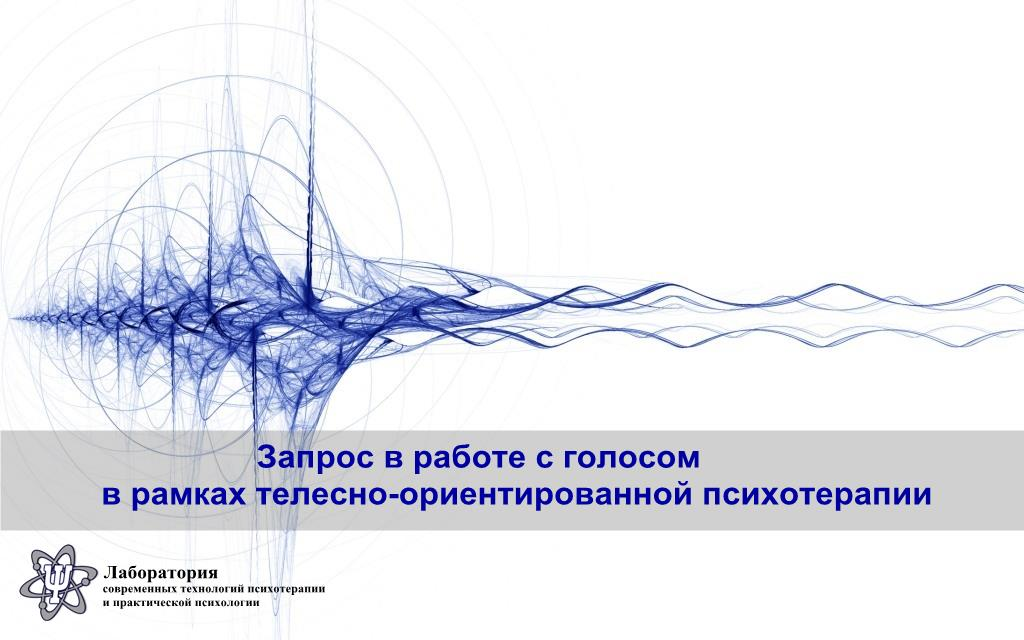 работа_с_голосом_в_психотерапии1.jpg