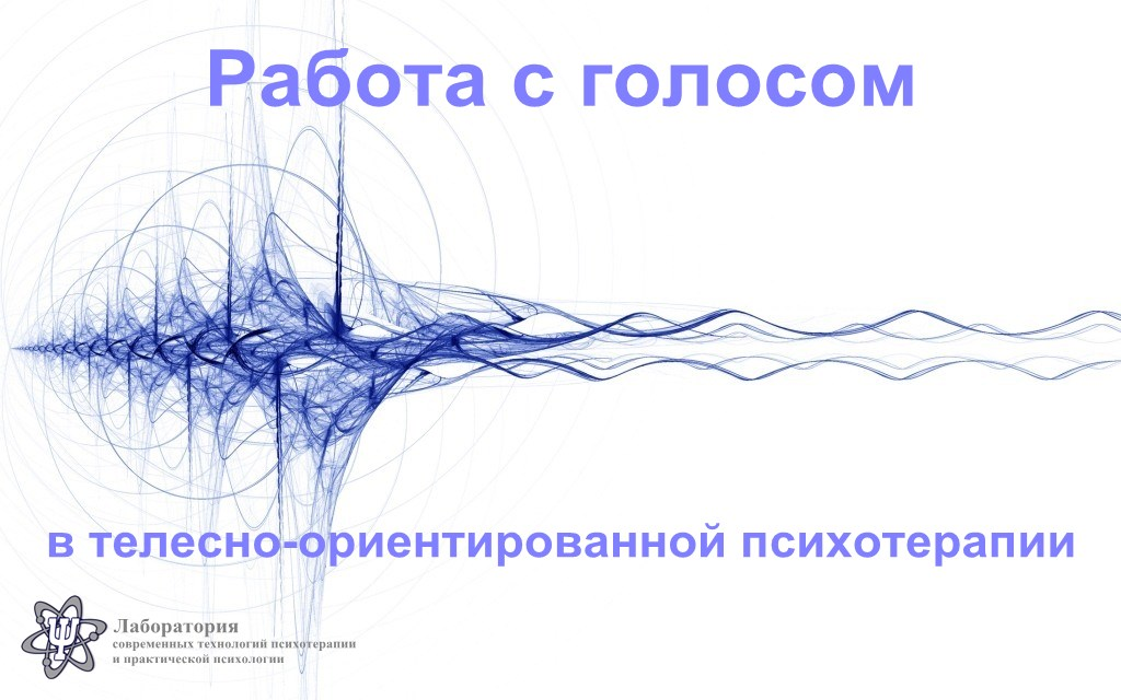 работа_с_голосом_в_психотерапии1-1