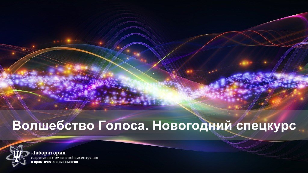 голос_новогодний